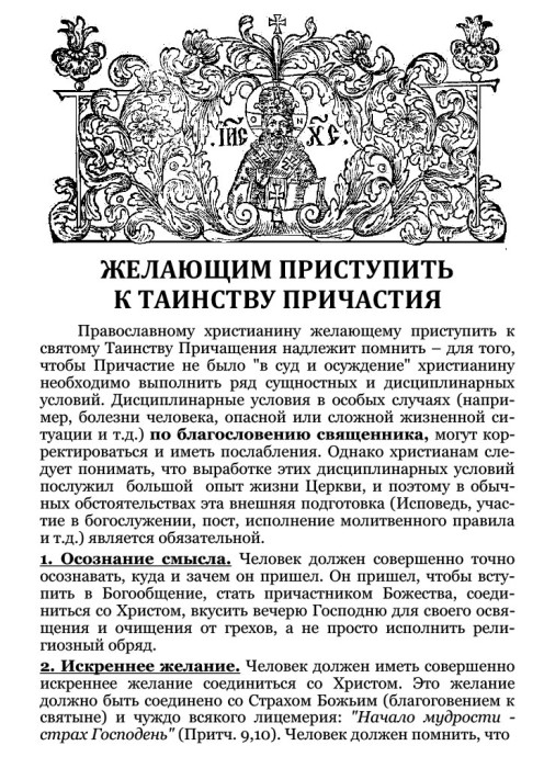 zhelayushhim-pristupit-k-tainstvu-prichastiya1