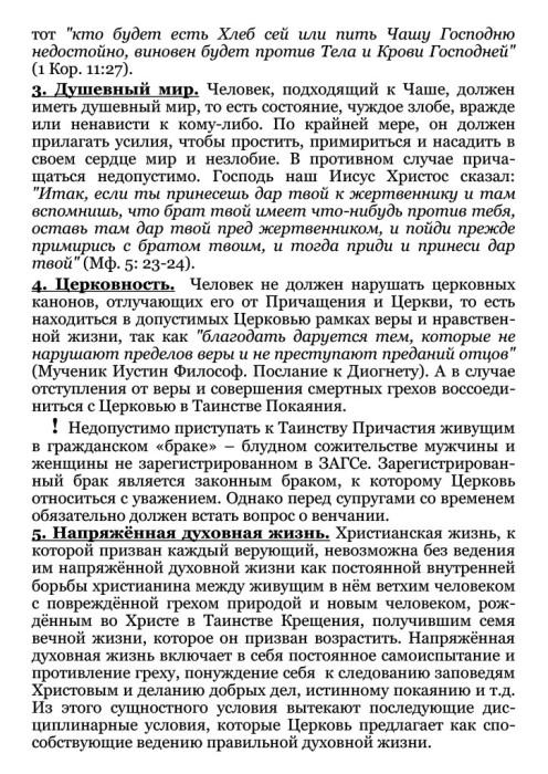 zhelayushhim-pristupit-k-tainstvu-prichastiya2