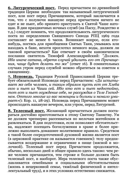 zhelayushhim-pristupit-k-tainstvu-prichastiya3