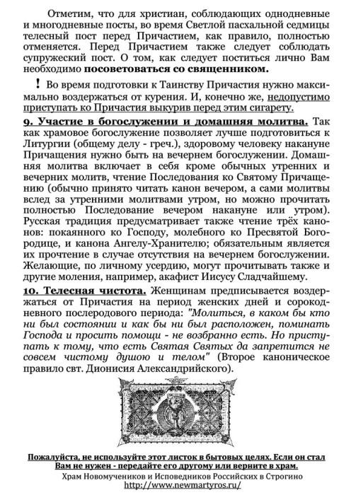 zhelayushhim-pristupit-k-tainstvu-prichastiya4
